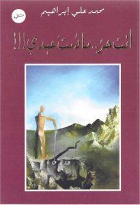 تحميل كتاب كتاب أنت حر ما دمت عبدي - محمد علي إبراهيم لـِ: محمد علي إبراهيم