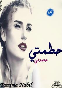 تحميل كتاب رواية حطمتي حصوني - تميمة نبيل لـِ: تميمة نبيل