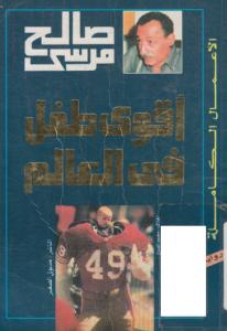 تحميل كتاب رواية أقوى طفل في العالم - صالح مرسي لـِ: صالح مرسي