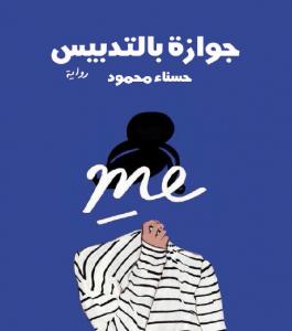 تحميل كتاب رواية جوازة بالتدبيس - حسناء محمود لـِ: حسناء محمود