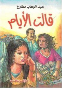 تحميل كتاب كتاب قالت الأيام - عبد الوهاب مطاوع لـِ: عبد الوهاب مطاوع