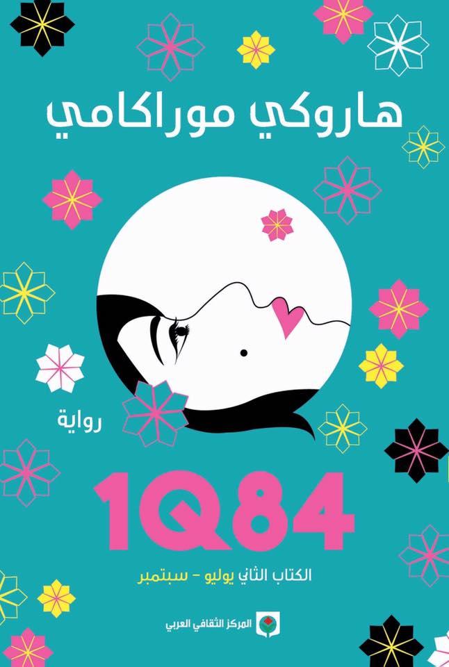 صورة رواية 1Q84 الكتاب الثاني (يوليو – سبتمبر) – هاروكي موراكامي