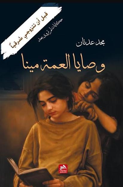 صورة كتاب وصايا العمة مينا – مجد عدنان