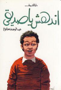 تحميل كتاب كتاب اندهش يا صديقي - عبد الوهاب مطاوع لـِ: عبد الوهاب مطاوع
