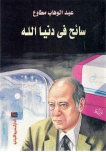 تحميل كتاب كتاب سائح فى دنيا الله - عبد الوهاب مطاوع لـِ: عبد الوهاب مطاوع