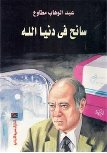 صورة كتاب سائح فى دنيا الله – عبد الوهاب مطاوع