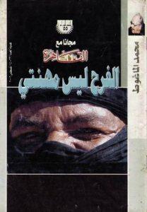 تحميل كتاب كتاب الفرح ليس مهنتي - محمد الماغوط لـِ: محمد الماغوط