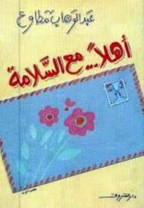 تحميل كتاب كتاب أهلا .. مع السلامة - عبد الوهاب مطاوع لـِ: عبد الوهاب مطاوع