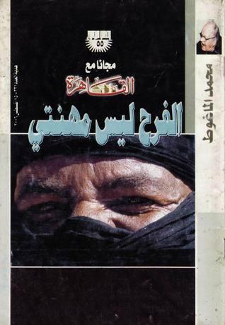 صورة كتاب الفرح ليس مهنتي – محمد الماغوط