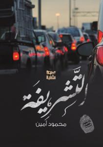 تحميل كتاب كتاب التشريفة - محمود أمين لـِ: محمود أمين