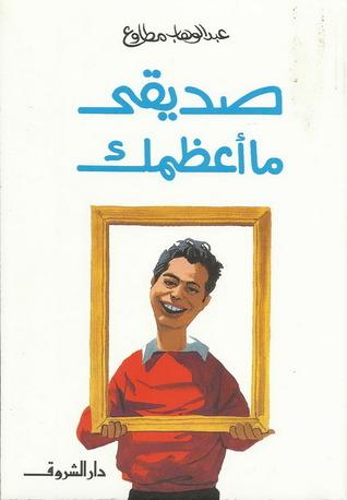صورة كتاب صديقى ما أعظمك – عبد الوهاب مطاوع