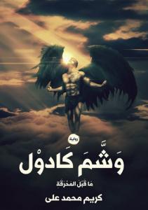 تحميل كتاب رواية وشم كادول - كريم محمد علي لـِ: كريم محمد علي