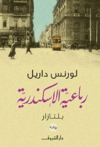 تحميل كتاب رواية رباعية الإسكندرية (الجزء الثاني بلتازار) - لورنس داريل لـِ: لورنس داريل