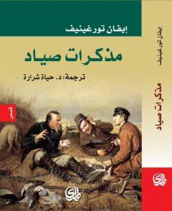 تحميل كتاب كتاب مذكرات صياد - إيفان تورغينيف لـِ: إيفان تورغينيف
