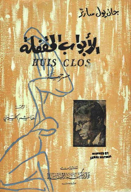 صورة مسرحية الأبواب المقفلة – جان بول سارتر