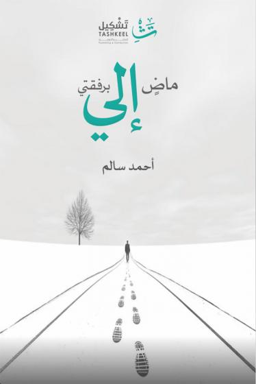 صورة كتاب ماض إلي برفقتي – أحمد سالم