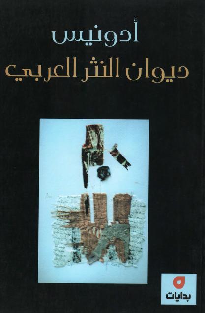 صورة كتاب ديوان النثر العربي – أدونيس