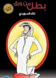 تحميل كتاب كتاب بطل من ورق - خالد السويدي لـِ: خالد السويدي