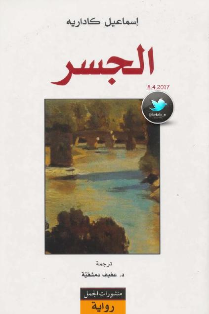 صورة رواية الجسر – إسماعيل كاداريه