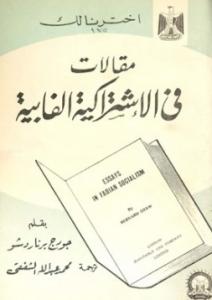 تحميل كتاب كتاب مقالات في الإشتراكية الفابية - جورج برنارد شو لـِ: جورج برنارد شو