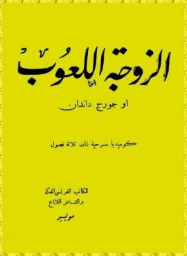 صورة مسرحية الزوجة اللعوب – موليير