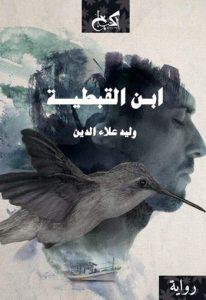 تحميل كتاب رواية ابن القبطية - وليد علاء الدين لـِ: وليد علاء الدين