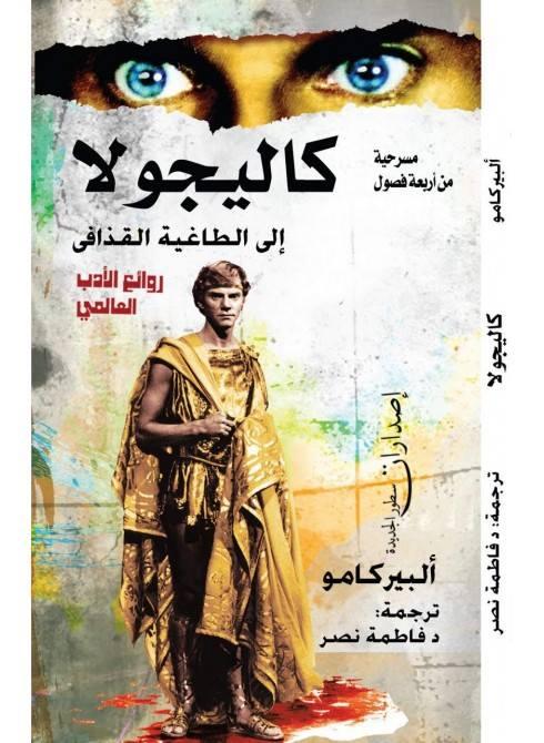 صورة مسرحية كاليجولا – ألبير كامو
