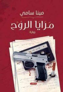 تحميل كتاب رواية مرايا الروح - مينا سامي لـِ: مينا سامي