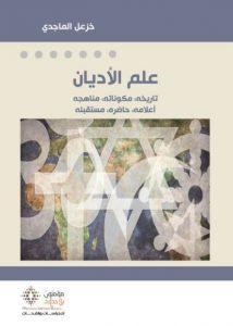 تحميل كتاب كتاب علم الأديان - خزعل الماجدي لـِ: خزعل الماجدي