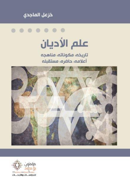 صورة كتاب علم الأديان – خزعل الماجدي