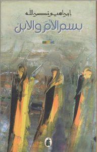 تحميل كتاب ديوان بسم الأم والابن - إِبراهيم نصر الله لـِ: إِبراهيم نصر الله