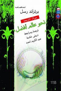 تحميل كتاب كتاب نحو عالم أفضل - برتراند راسل لـِ: برتراند راسل