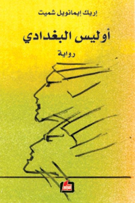 صورة رواية أوليس البغدادي – إريك إيمانويل شميت