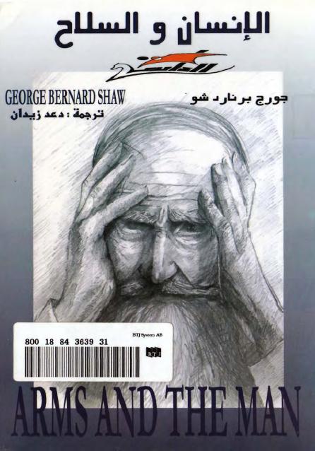 صورة مسرحية الإنسان والسلاح – جورج برنارد شو