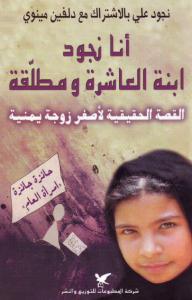 تحميل كتاب كتاب أنا نجود (ابنة العاشرة ومطلقة) - نجود علي لـِ: نجود علي