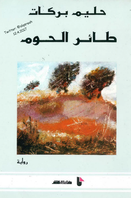 صورة رواية طائر الحوم – حليم بركات
