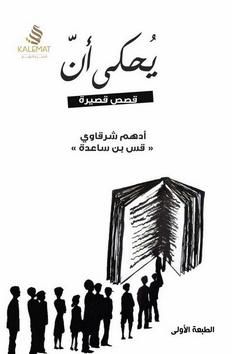 Photo of كتاب يحكى أن – أدهم شرقاوي