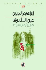 تحميل كتاب رواية عين الشرق (هايبرثيميسيا 21) - إبراهيم الجبين لـِ: إبراهيم الجبين