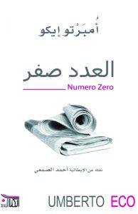 تحميل كتاب رواية العدد صفر - أمبرتو إيكو لـِ: أمبرتو إيكو