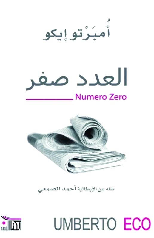 صورة رواية العدد صفر – أمبرتو إيكو