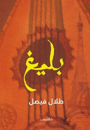 صورة رواية بليغ – طلال فيصل
