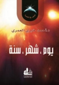 تحميل كتاب كتاب يوم. شهر. سنة - أحمد خيري العمري للمؤلف: أحمد خيري العمري