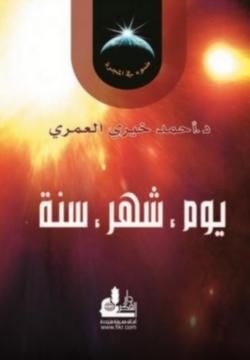 صورة كتاب يوم. شهر. سنة – أحمد خيري العمري
