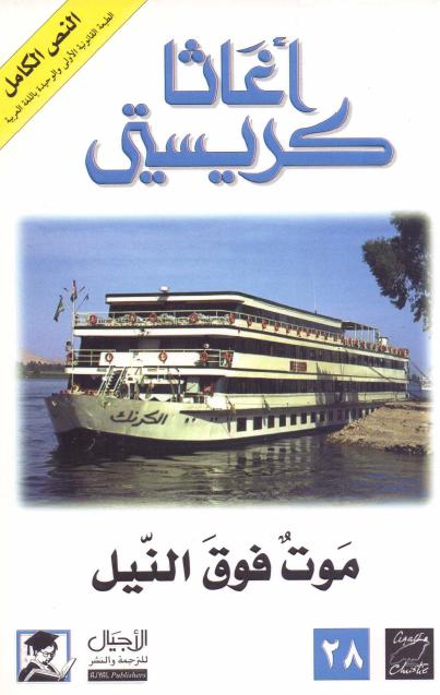 صورة رواية موت فوق النيل – أجاثا كريستي