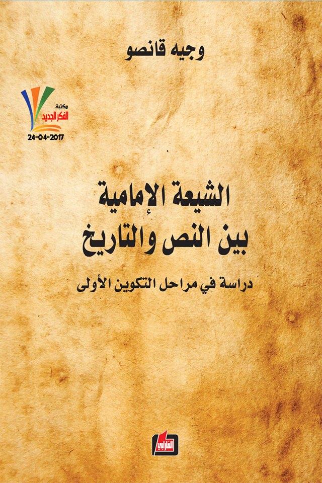 صورة كتاب الشيعة الإمامية بين النص والتاريخ – وجيه قانصو