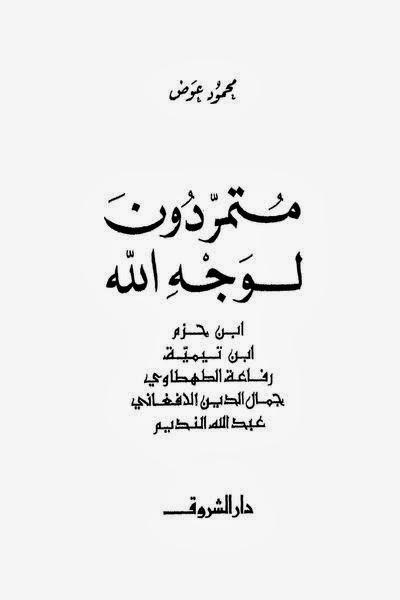صورة كتاب متمردون لوجه الله – محمود عوض