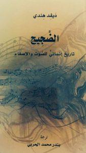 تحميل كتاب كتاب الضجيج (تاريخ إنساني للصوت والإصغاء) - ديفد هندي لـِ: ديفد هندي