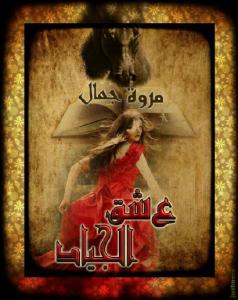 تحميل كتاب رواية عشق الجياد - مروة جمال لـِ: مروة جمال