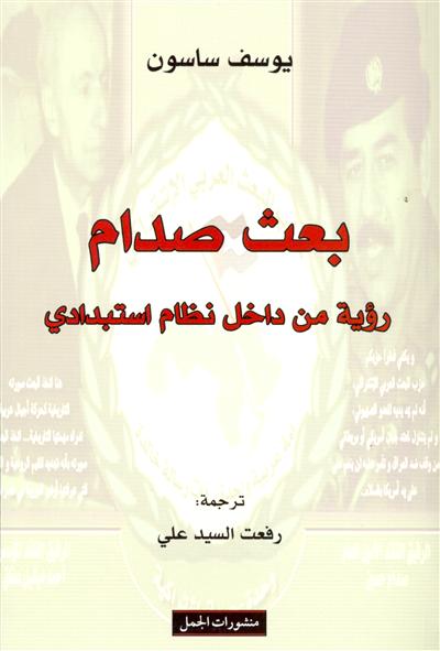 صورة كتاب بعث صدام (رؤية من داخل نظام استبدادي) – يوسف ساسون
