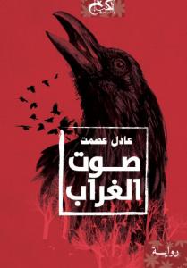 تحميل كتاب رواية صوت الغراب - عادل عصمت لـِ: عادل عصمت